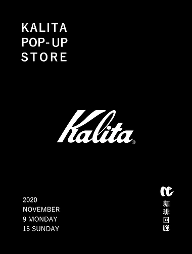 kalita pop-up_アートボード 2.PNG