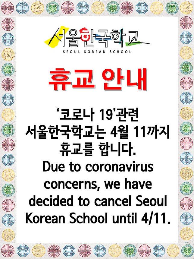 한국학교 휴교.jpg
