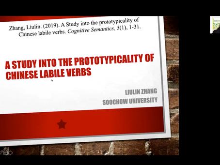 《汉语无常动词的原型性研究》讲座视频上线啦