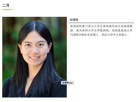 2020新年重磅:美国名校中文教师系列讲座