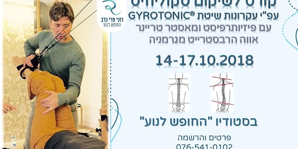 """קורס לשיקום סקוליוזיס-עפ""""י עקרונות שיטת הג'ירוטוניק"""
