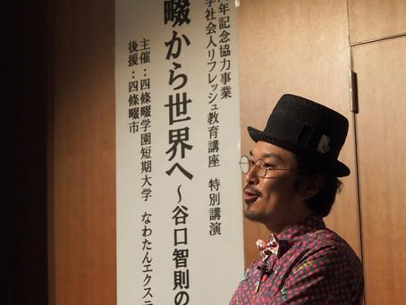 特別公演「四條畷から世界へ」谷口智則ライブペインティングが大盛況のもと終了しました。