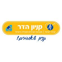לוגו קניון הדר.jpg