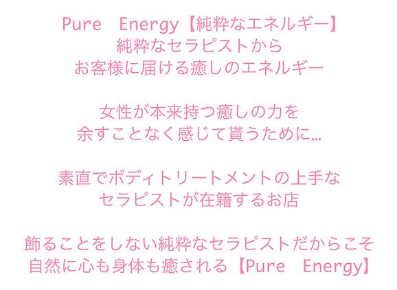 ピュアconcept文章.png