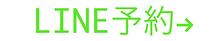 ピュア LINE予約.png