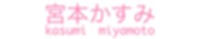 ピュア中央バナー宮本かすみ.png