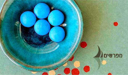 צלחת כחולה
