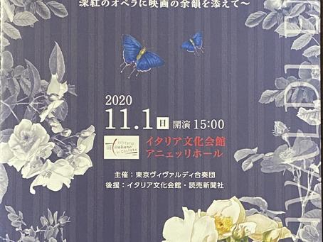 東京ヴィヴァルディ合奏団
