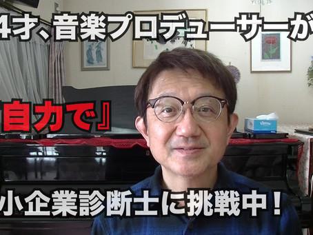 YouTube 第8弾 アップしました!!