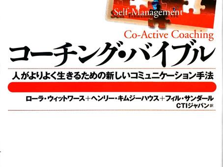 オンライン・コーチング・セッション