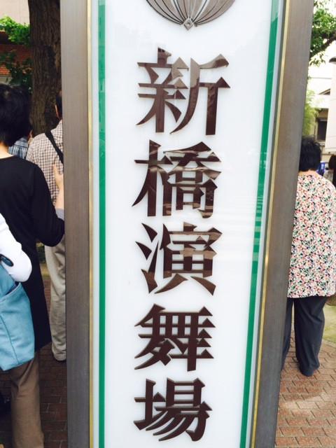 shinbashienbujou.jpg