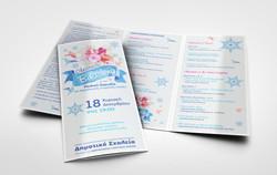 Τρίπτυχο φυλλάδιο | Trifold brochure