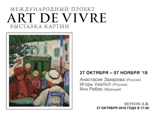 Художественный проект «Art de vivre»