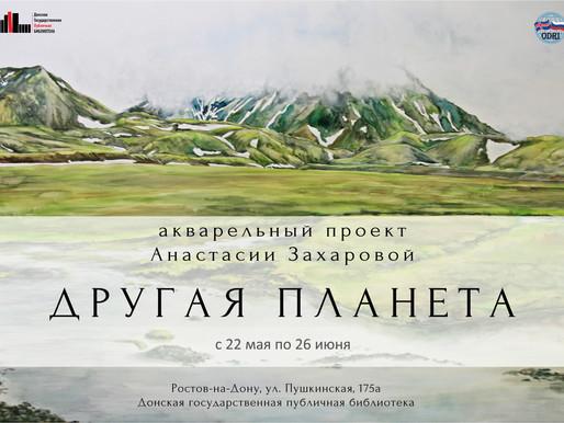 """Выставка """"Другая планета"""" в Ростове-на-Дону"""