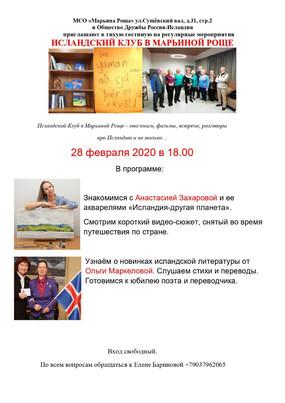 Исландский клуб в Москве