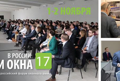 Приглашаем на форум «Дни окна в России 2017»