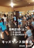 キッズダンス体験会 9月21日(土)