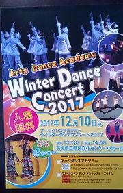 ウインターダンスコンサート2017