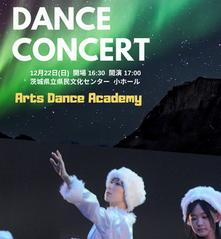 12月22日(日)アーツのウィンターダンスコンサートにどうぞ‼