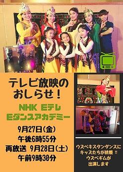 190914 テレビおしらせ.jpg