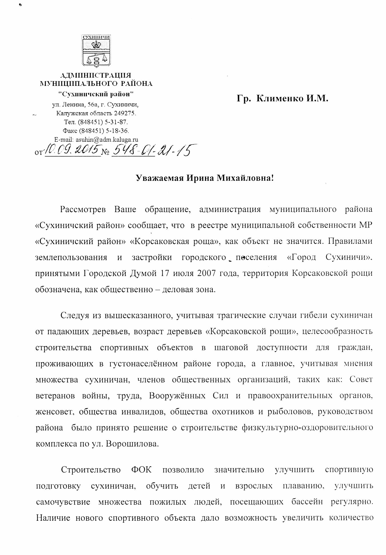 Ответ администрации 10.09.15_1