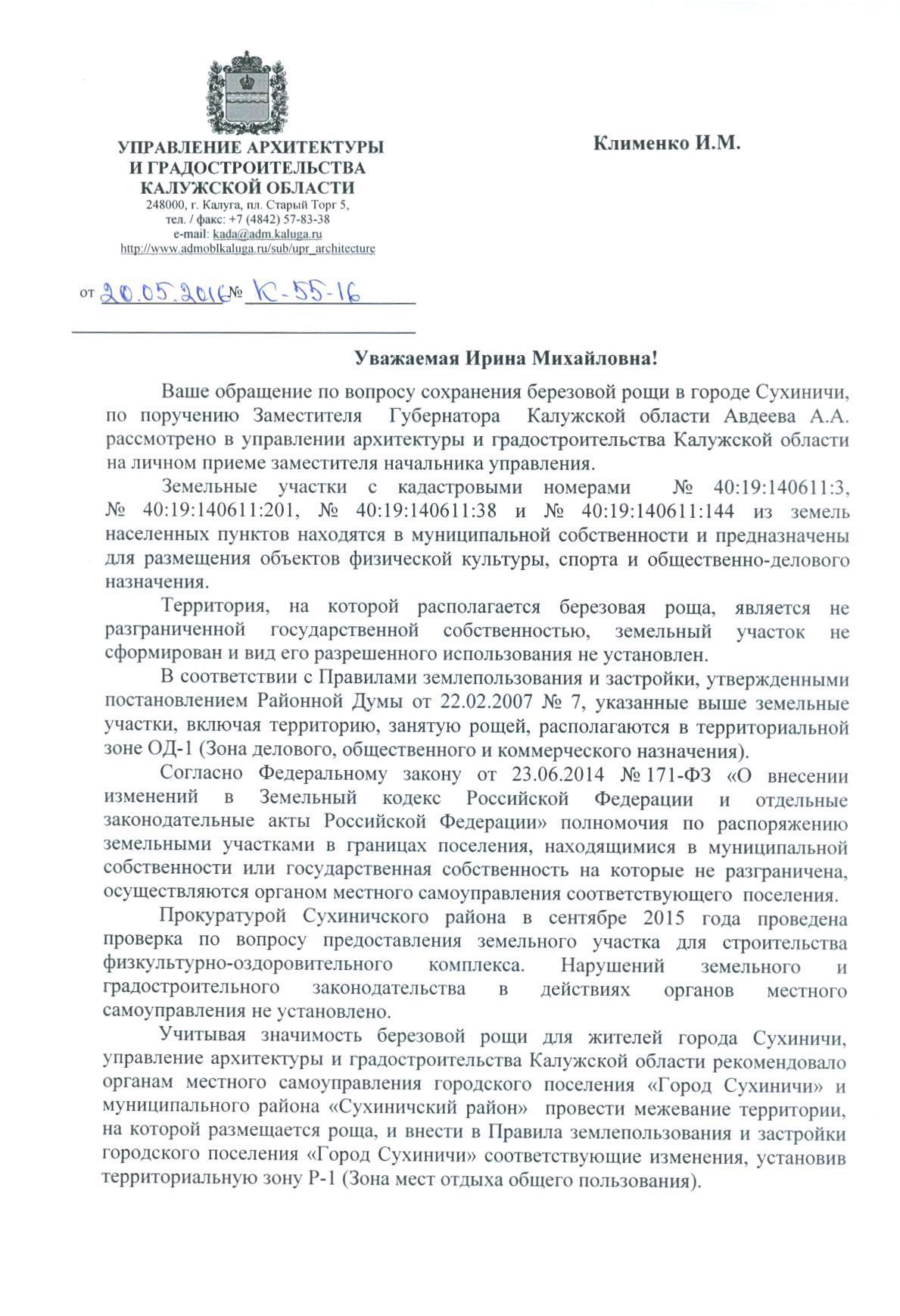 Ответ Клименко 1 стр