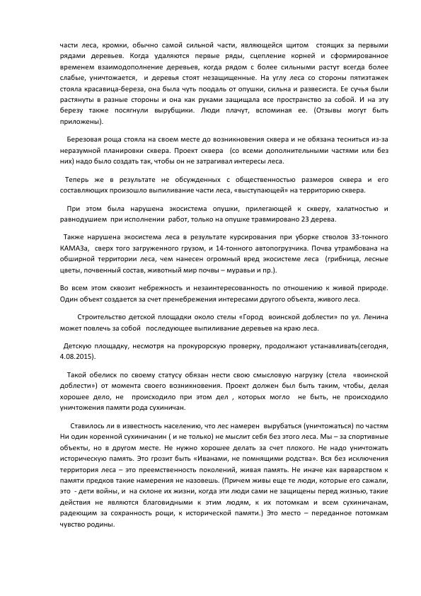 Пояснение  к заявлению от 30.07.2015_2