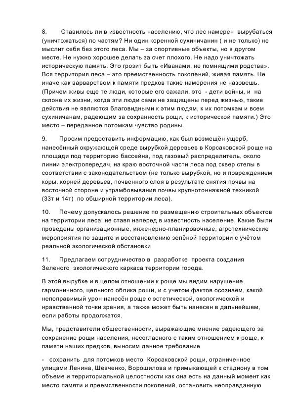 Требование главе админ от общественности 03.08.2015_3