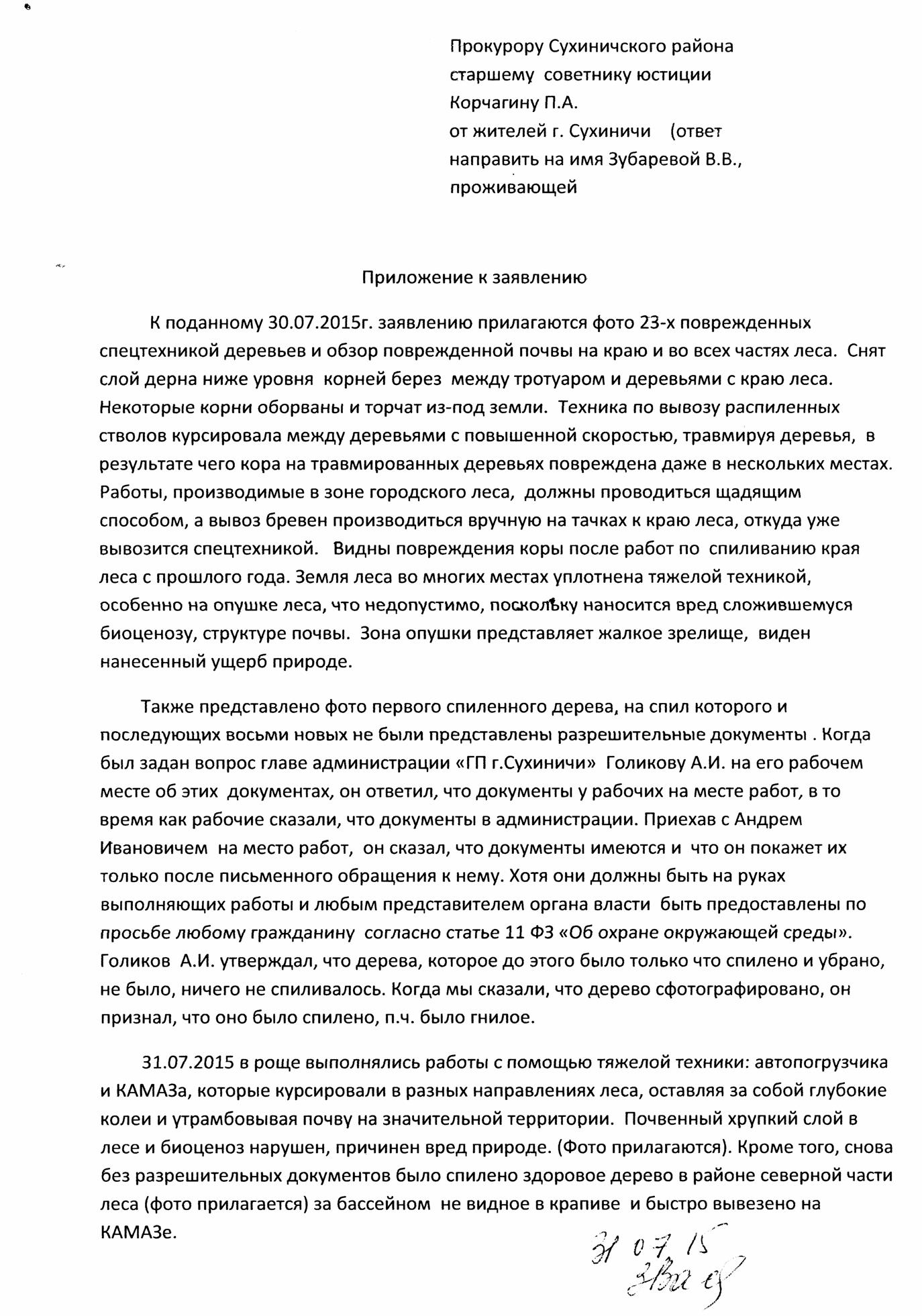 Приложение к заявлению в пр-ру от 31.07.15_1