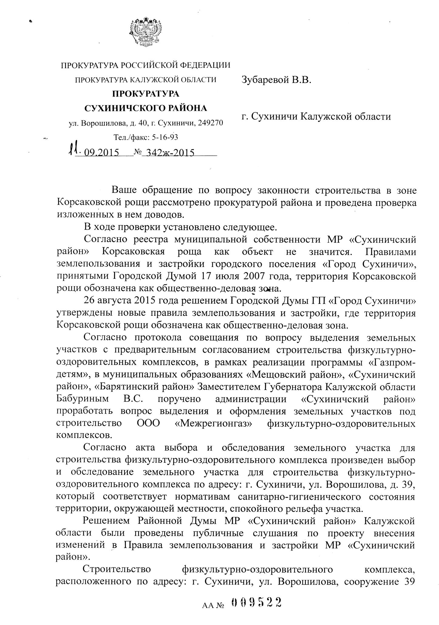 Ответ прокурора 11.09.15_1