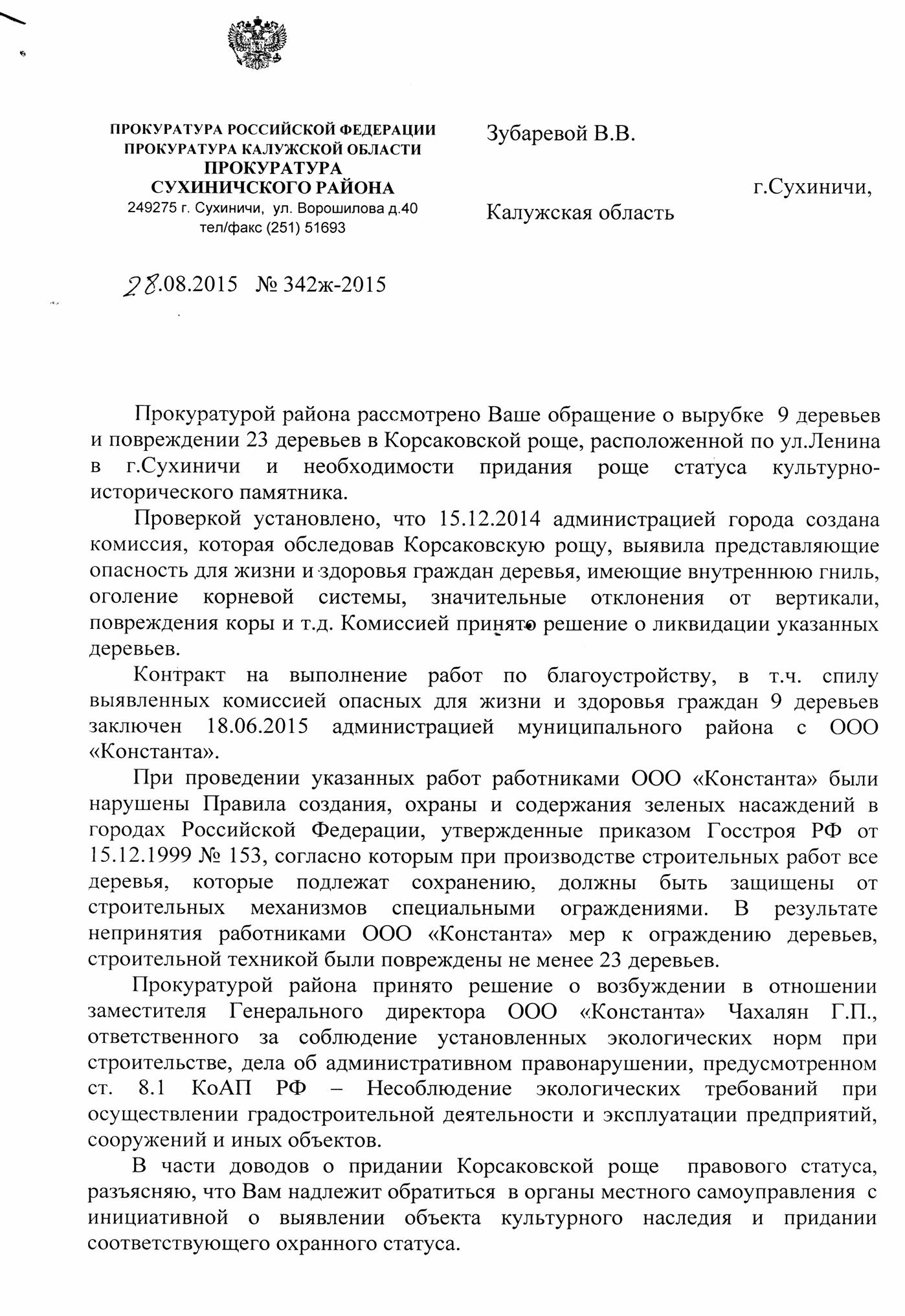 Ответ прокуратуры 28.08.15_1