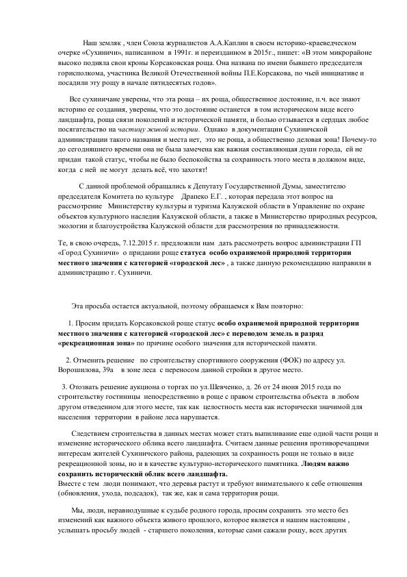 Главе администрации Колесникову 15.04.16_2