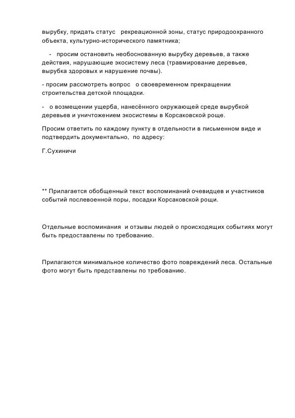 Требование главе админ от общественности 03.08.2015_4