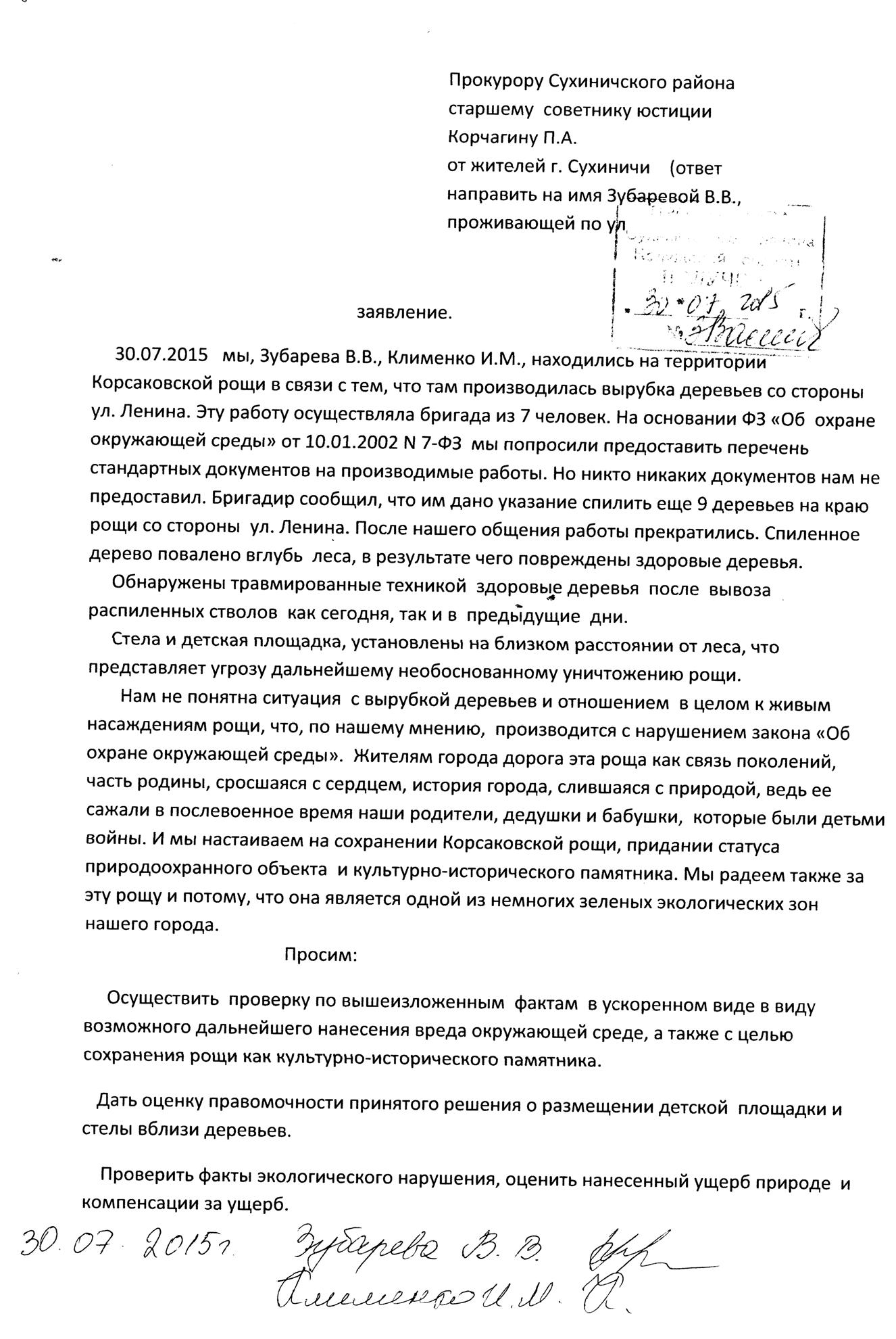 Заявление в прокуратуру 30.07.15