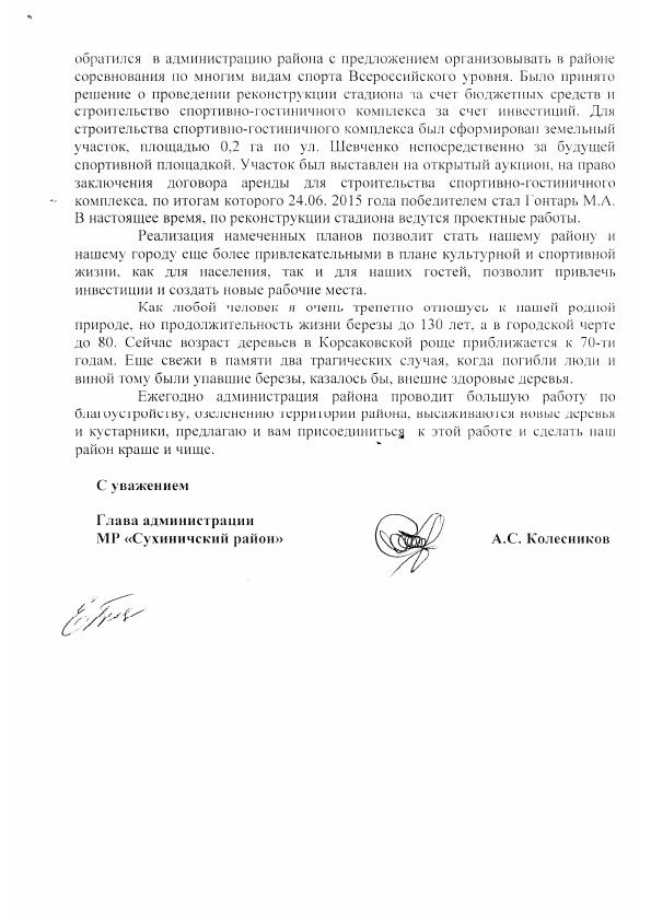Ответ администрации 25.05.2016_2