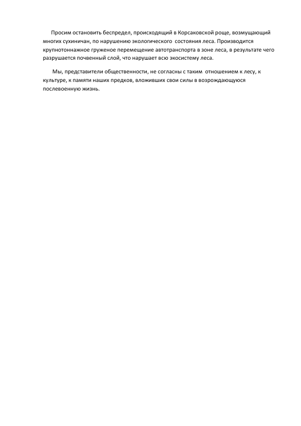 Приложение к заявлению в пр-ру от 31.07.15_2