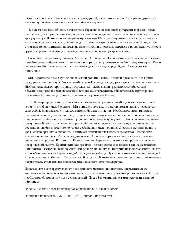 Главе администрации Колесникову 15.04.16_4