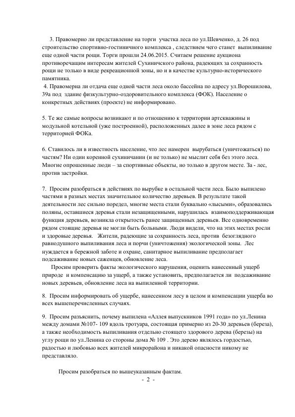 Заявление в пр-ру от 13.08.2015_2