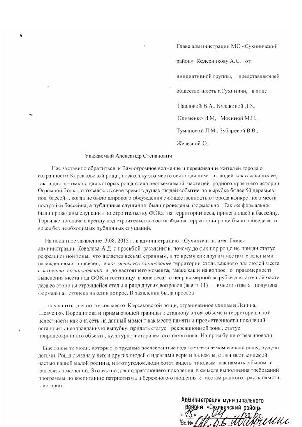 Главе администрации Колесникову 15.04.16_1