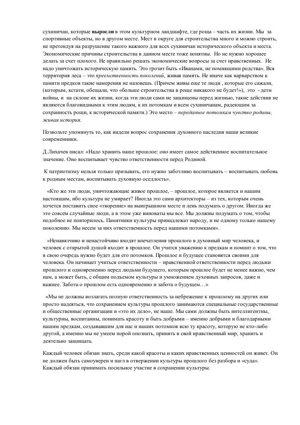 Главе администрации Колесникову 15.04.16_3