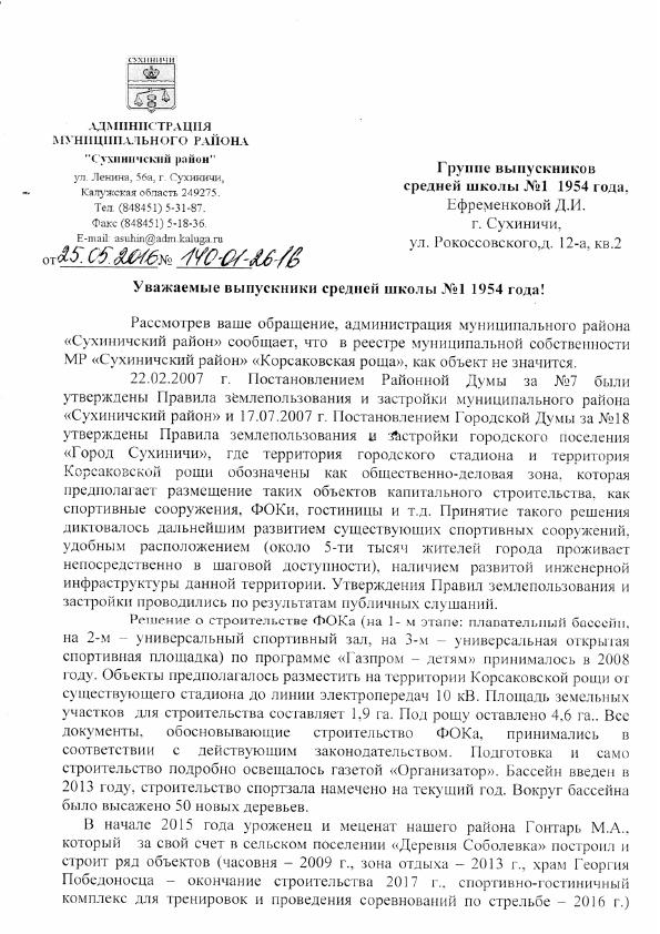 Ответ администрации 25.05.2016_1