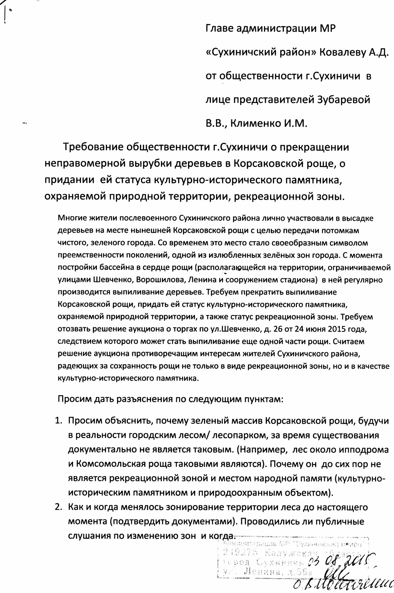 Требование главе админ от общественности 03.08.2015_1