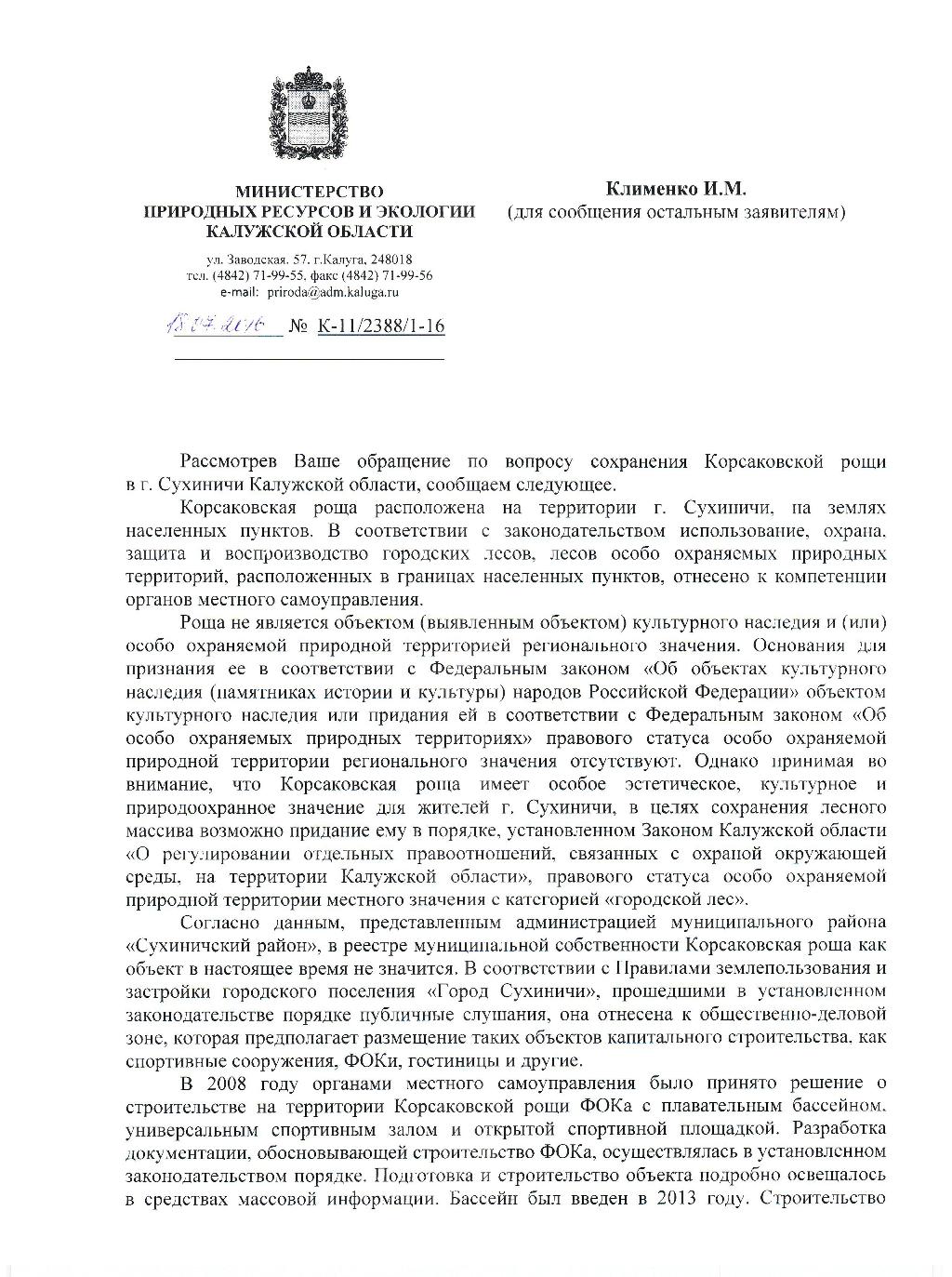 Ответ Министерства природы и экологии 18.07.2016_1