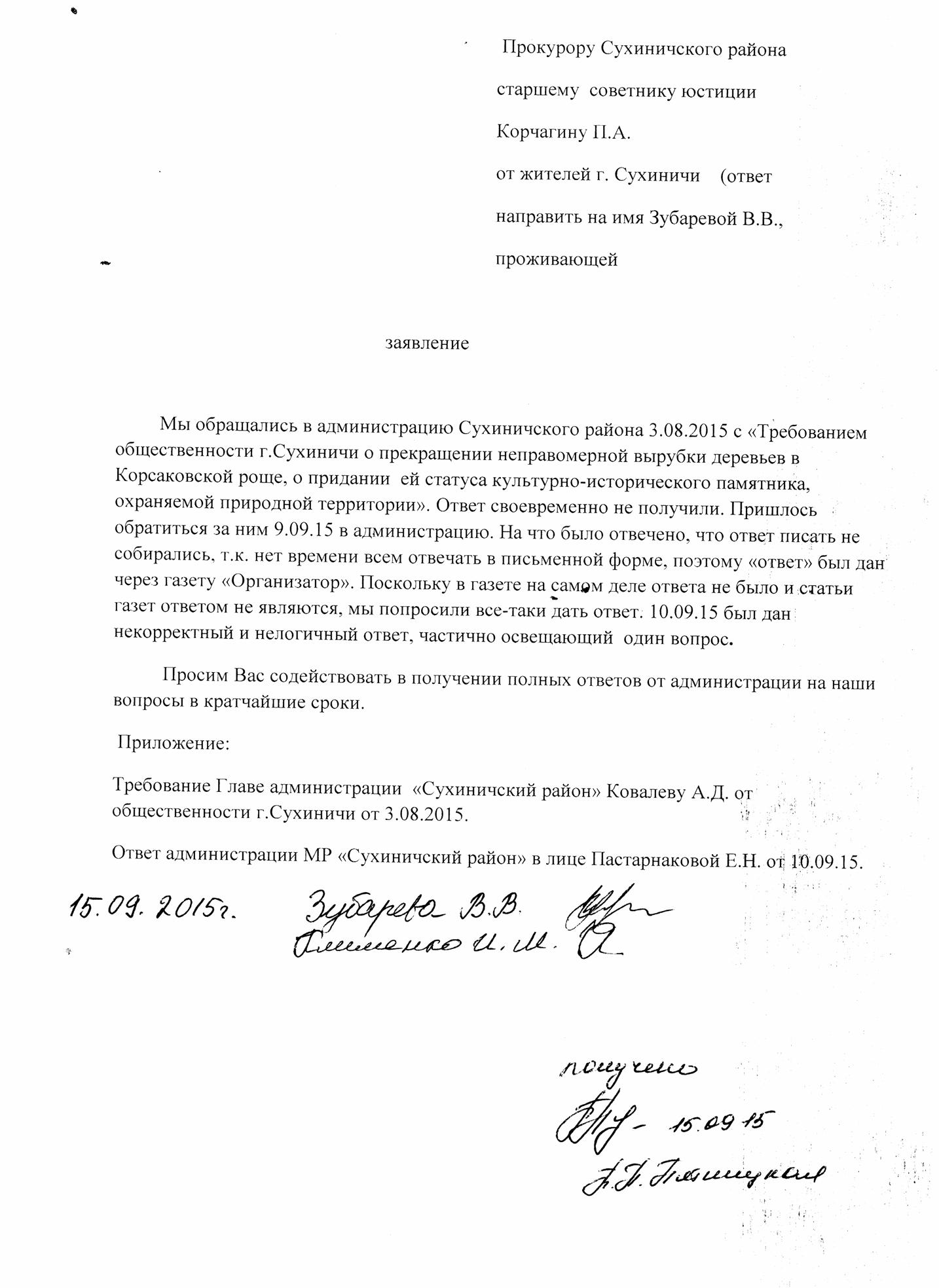 Заявление в прокуратуру 15.09.15
