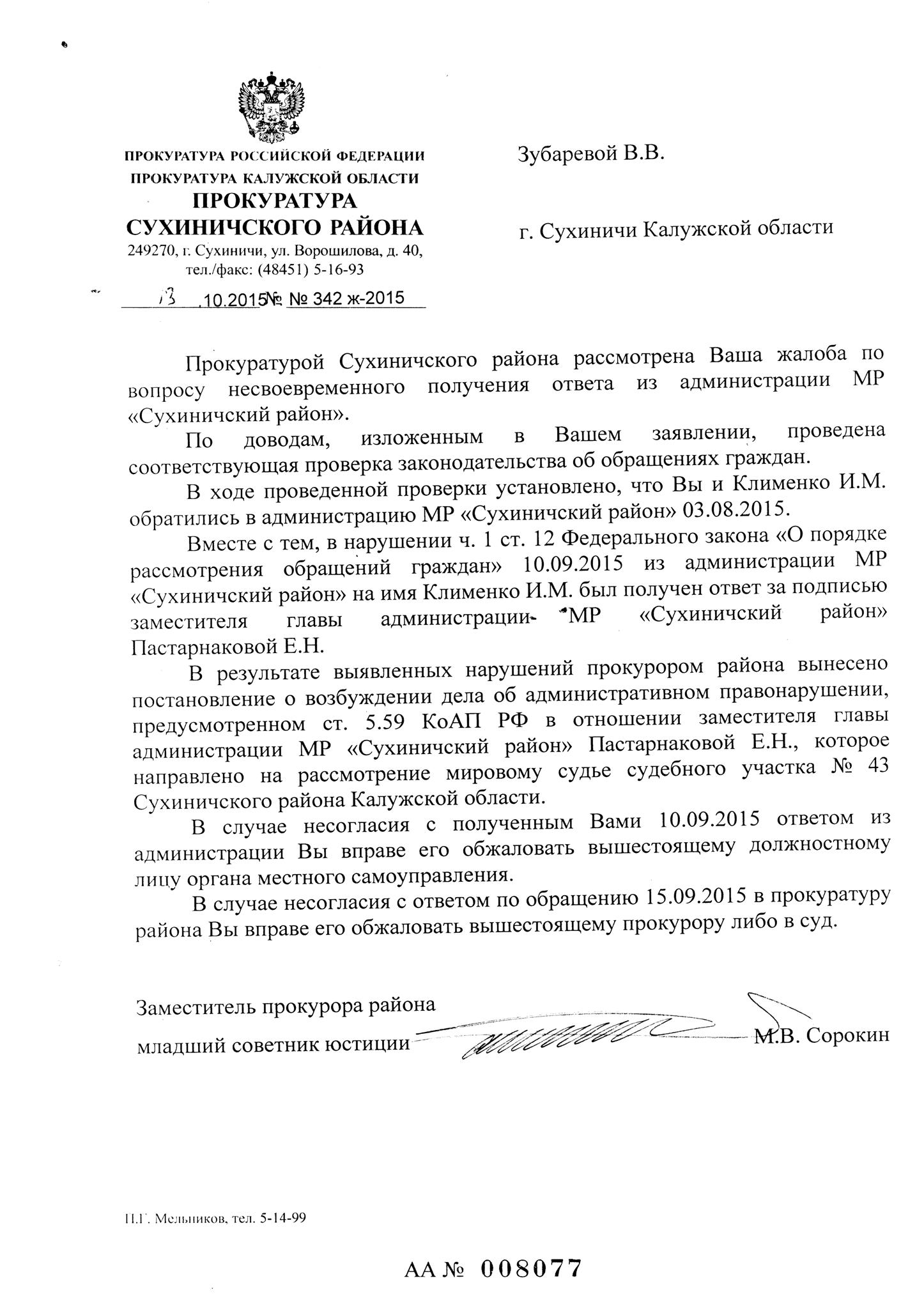 Ответ прокурора 13.10.15