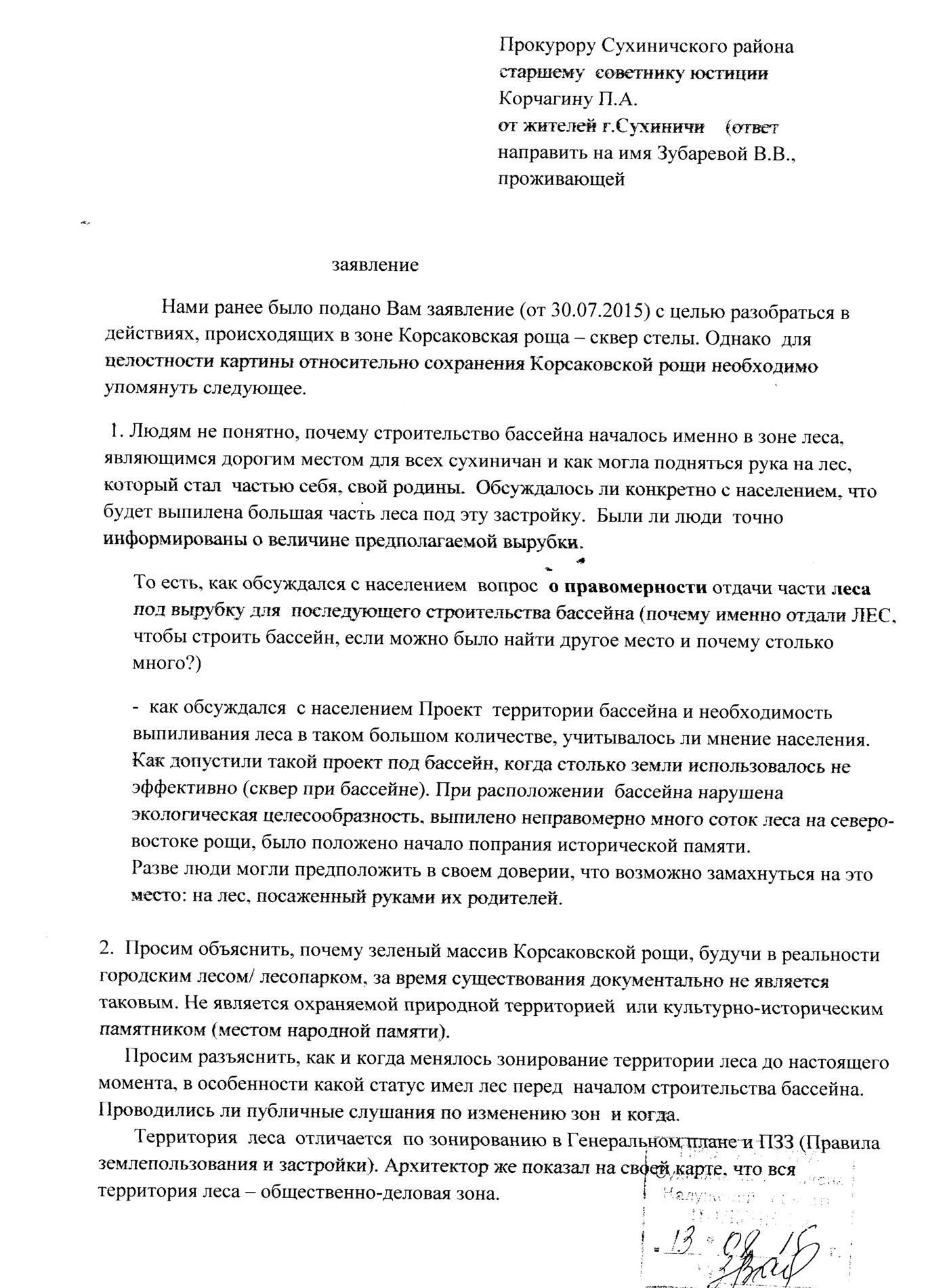 Заявление в пр-ру от 13.08.2015_1