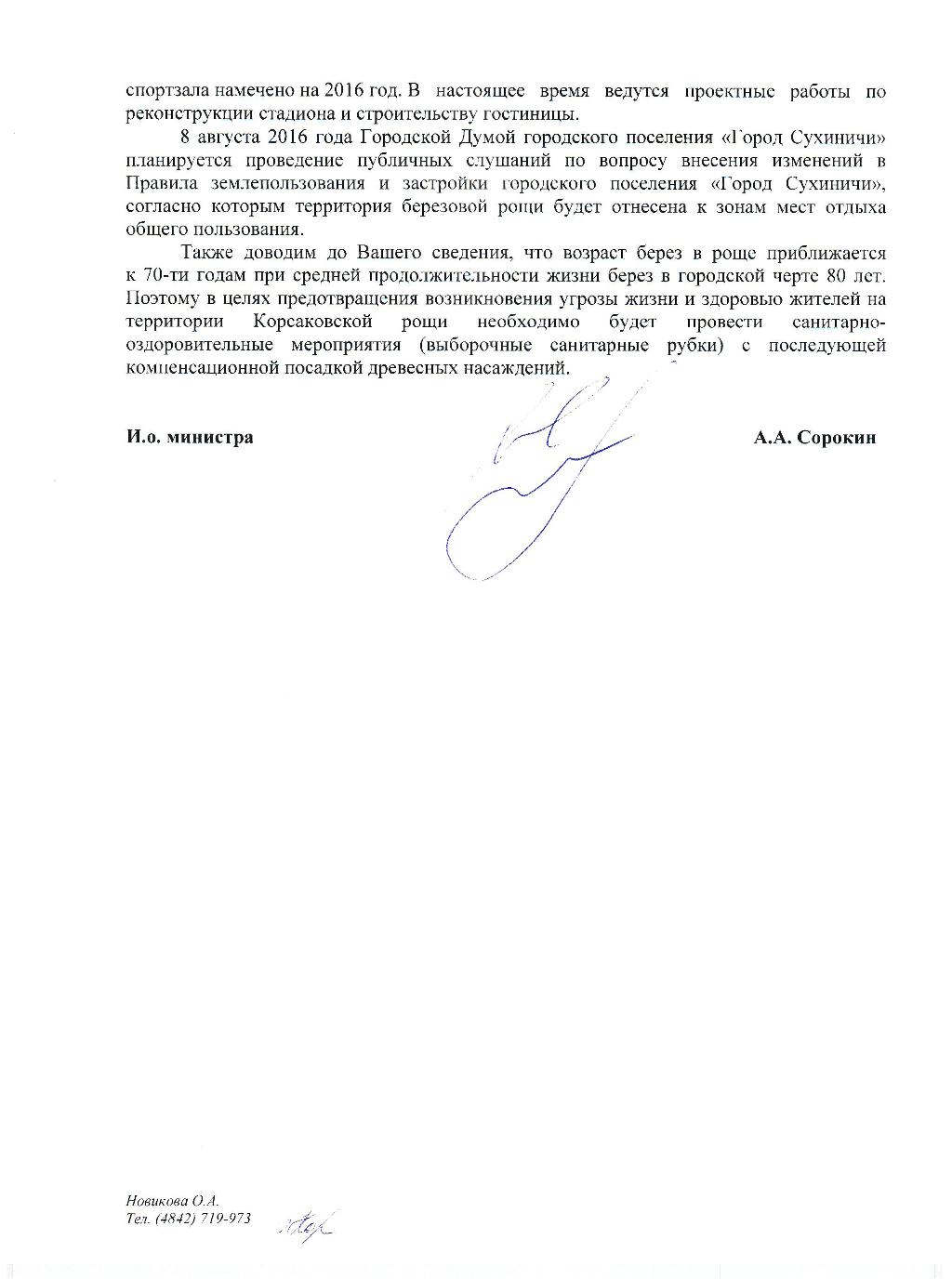 Ответ Министерства природы и экологии 18.07.2016_2