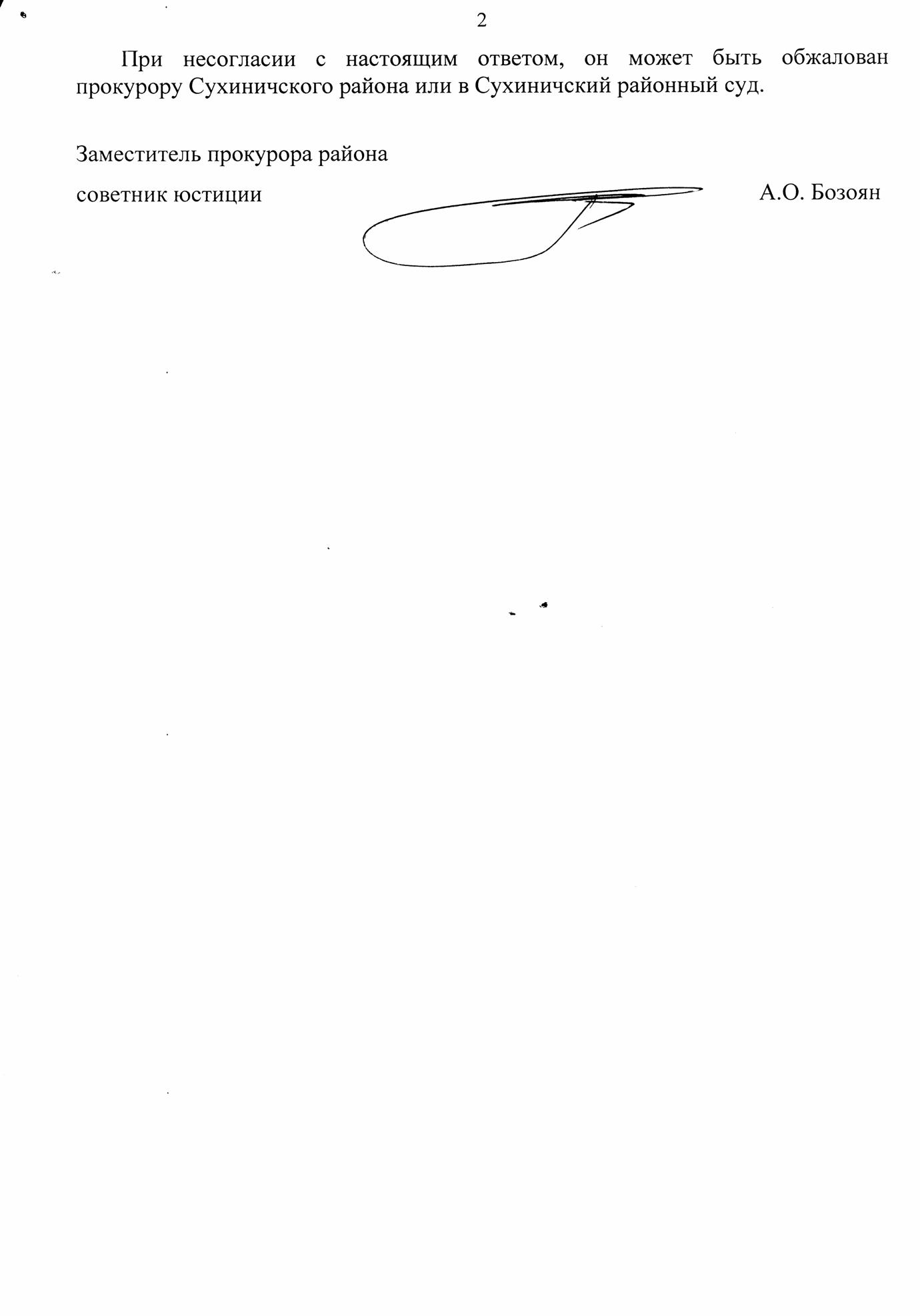Ответ прокуратуры 28.08.15_2