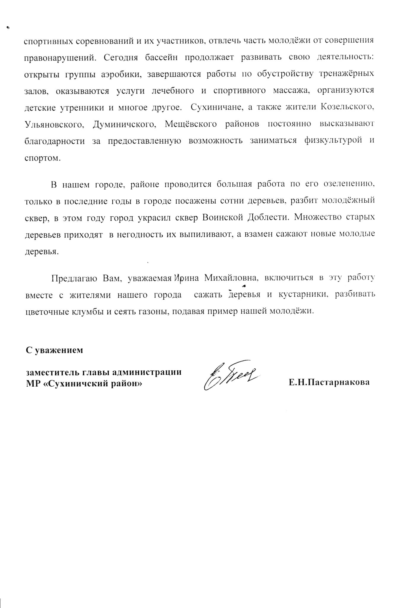 Ответ администрации 10.09.15_2