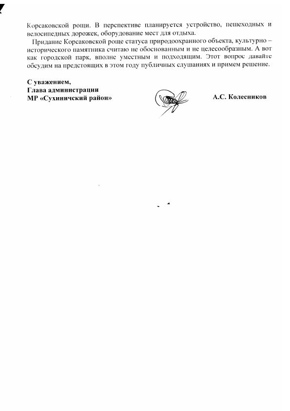 ответ адм 12.05.16_3